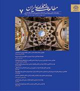فصلنامه مطالعات معماری ایران