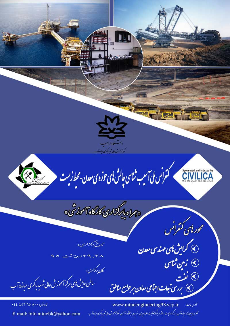 کنفرانس چالش های حوزه معدن - محیط زیست