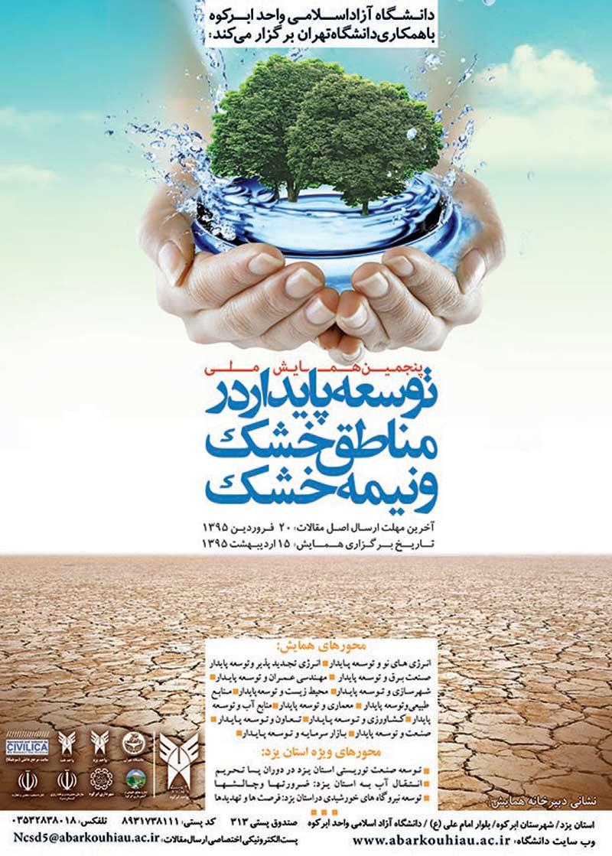 پنجمین همایش ملی توسعه پایدار در مناطق خشک و نیمه خشک