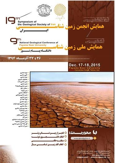 نوزدهمین همایش سالانه انجمن زمین شناسی ایران و نهمین همایش ملی زمین شناسی دانشگاه پیام نور
