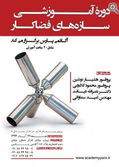 دومین دوره آموزشی سازه های فضاکار در آکادمی پارس