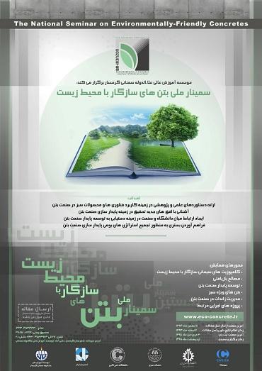 برگزاری سمینار ملی بتن های سازگار با محیط زیست