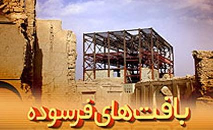 وضعیت بافت فرسوده تهران بررسی شد