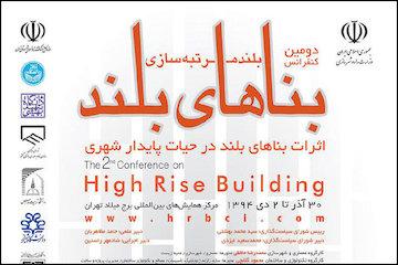 رونمایی از ضوابط ساخت بناهای بلند/ دومین کنفرانس بناهای بلند برگزار میشود