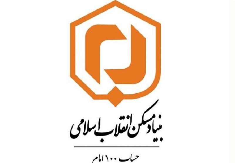 بنیاد مسکن انقلاب اسلامی منحل میشود