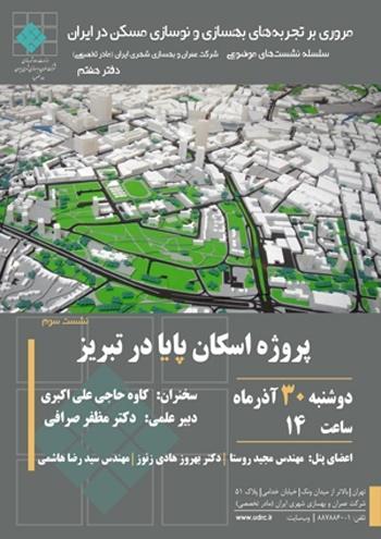 نشست پروژه اسکان پایا در تبریز