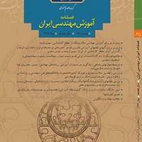 مجموعه مقالات فصلنامه آموزش مهندسی ایران در سیویلیکا منتشر شد