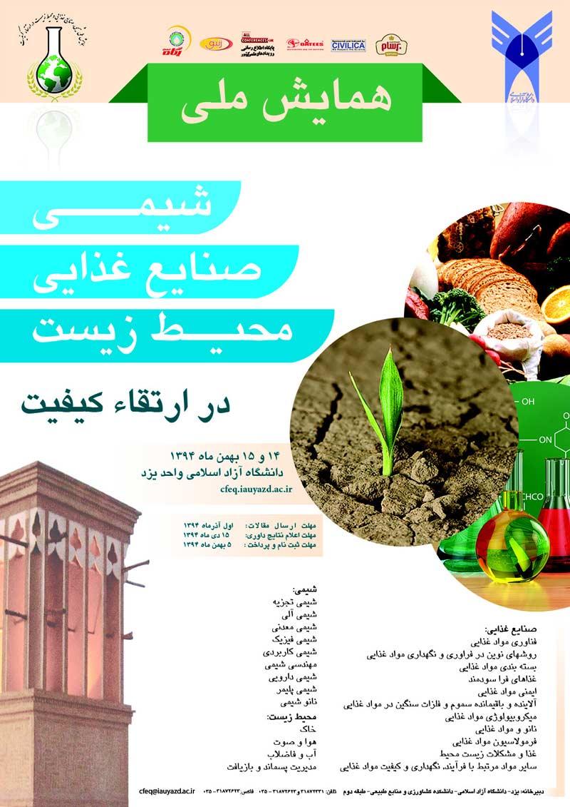 همایش ملی شیمی، صنایع غذایی و محیط زیست در ارتقاء کیفیت