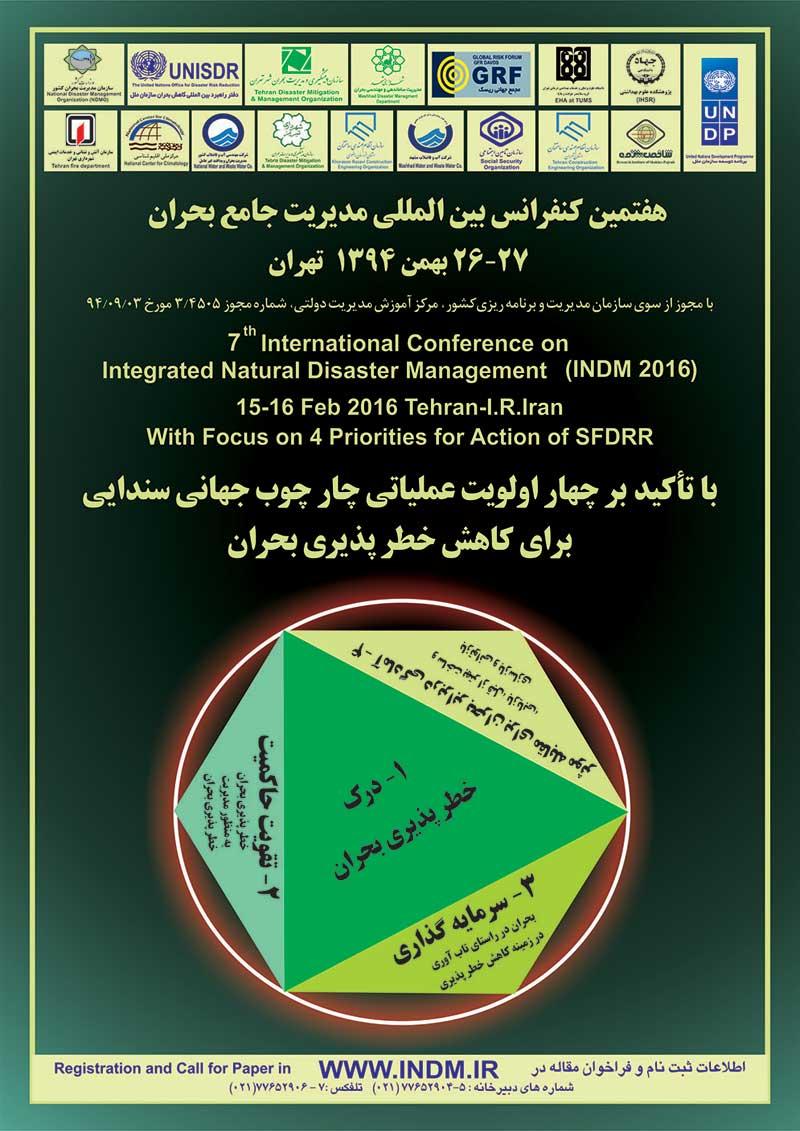 هفتمین کنفرانس بین المللی مدیریت جامع بحران