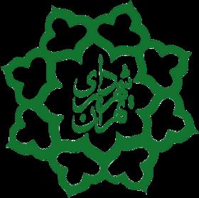 ارائه پیشنهادات شهرداری تهران برای احیاء بافت های فرسوده