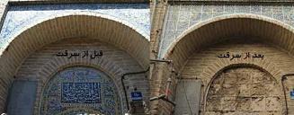 سرقتهای دنبالهدار در بناهای تاریخی تهران!