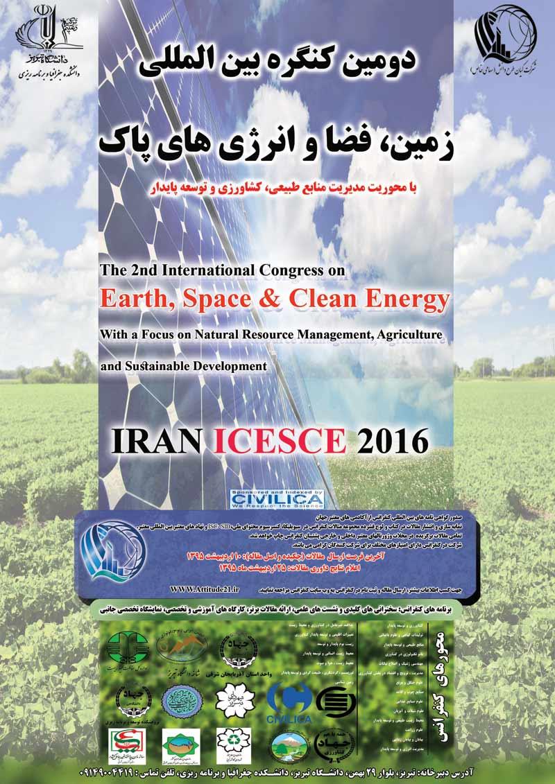 دومین کنگره بین المللی زمین، فضا و انرژی های پاک با محوریت مدیریت منابع طبیعی ، کشاورزی و توسعه پایدار