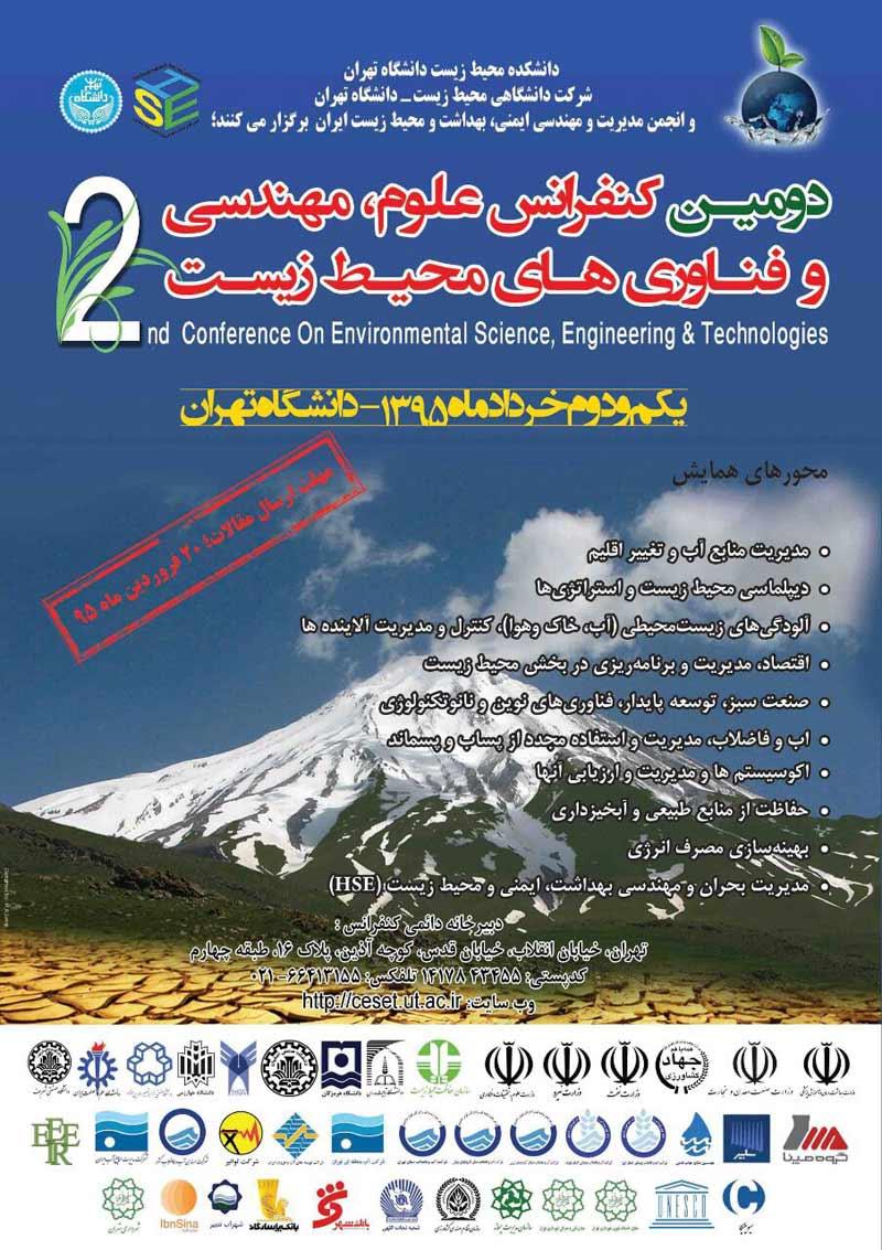 دومین کنفرانس علوم، مهندسی و فناوری های محیط زیست