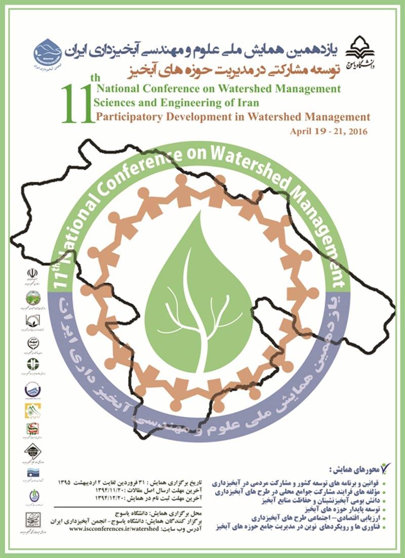 یازدهمین همایش ملی علوم و مهندسی آبخیزداری ایران