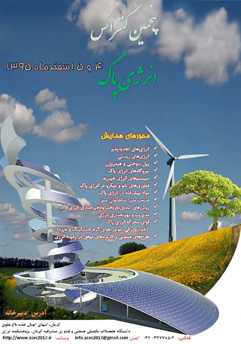 پنجمین کنفرانس سالانه انرژی پاک