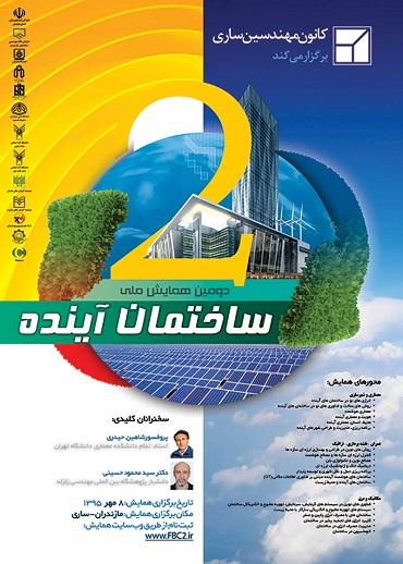 دومین همایش ملی ساختمان آینده