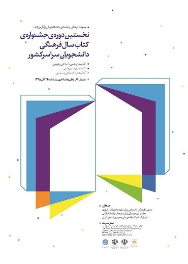 برگزاری نخستین دوره جشنواره کتاب سال فرهنگی دانشجویان سراسر کشور