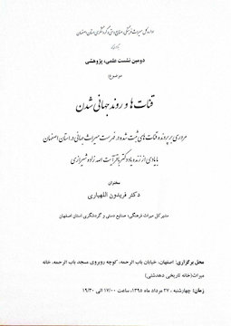 دومین نشست قناتها و روند جهانیشدن در خانه تاریخی دهدشتی اصفهان