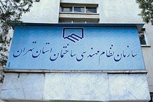 نظام مهندسی ساختمان تهران در برزخ