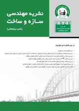 انتشار نشریه مهندسی سازه و ساخت