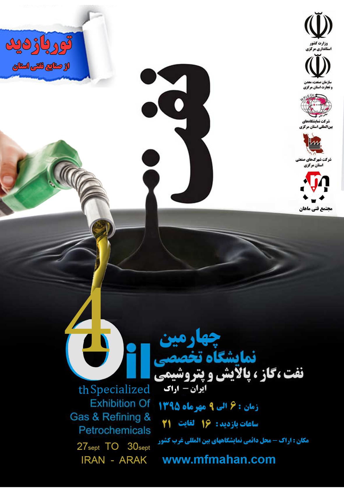 چهارمین نمایشگاه نفت، گاز، پالایش و پتروشیمی