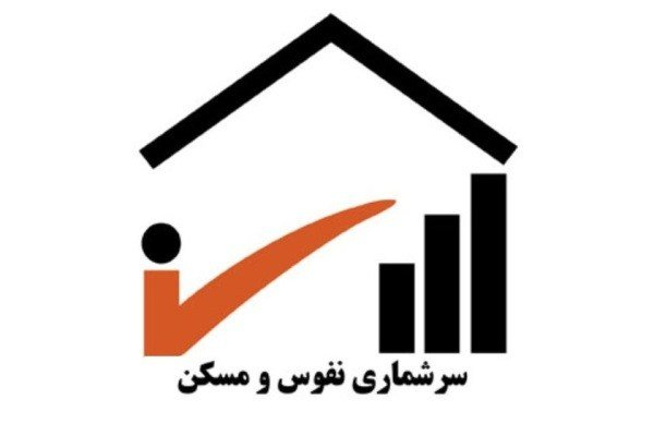 آغاز سرشماری اینترنتی نفوس و مسکن از سوم مهرماه