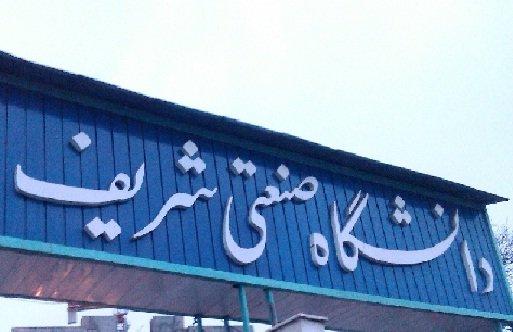 برپایی ششمین نمایشگاه کار در دانشگاه شریف