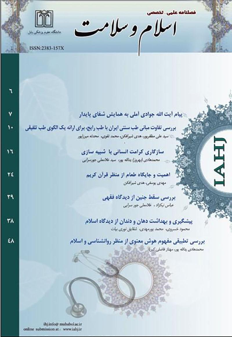 فراخوان فصلنامه اسلام و سلامت