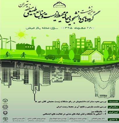 تهران میزبان نشست منطقهای دانشجویان حامی محیط زیست