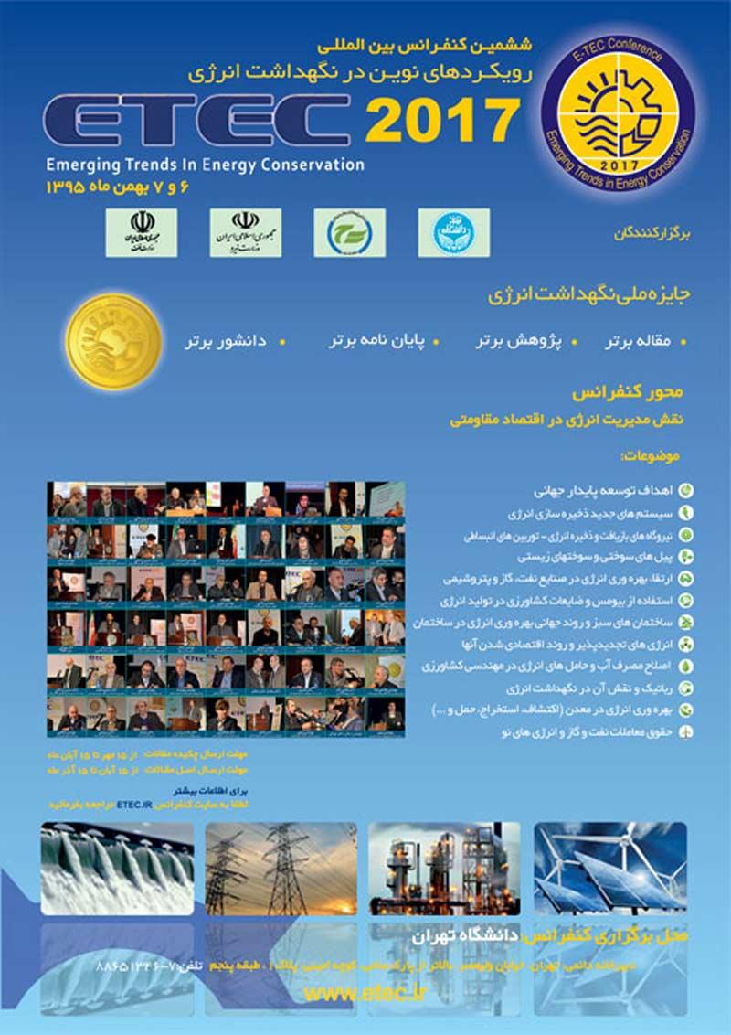 ششمین کنفرانس بین المللی رویکردهای نوین در نگهداشت انرژی