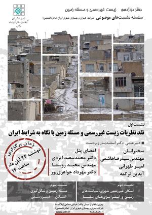 نشست تخصصی «نقد نظریات زیست غیررسمی و مسئله زمین با نگاه به شرایط ایران»