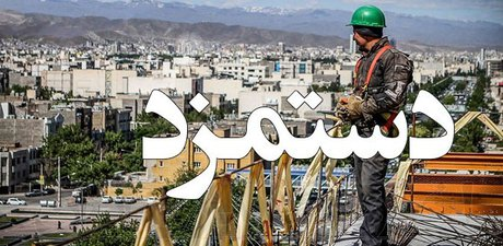 پیشبینیها از روند مذاکرات مزد ۹۶