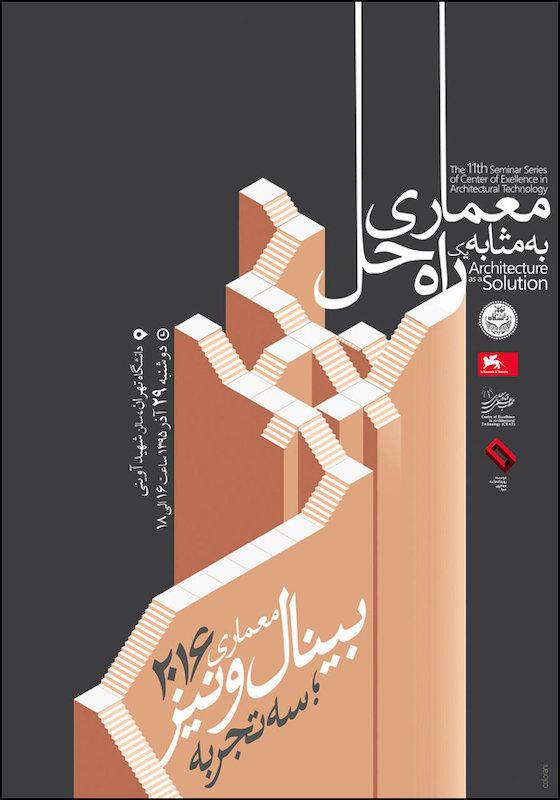 معماری به مثابه یک راه حل/ تحلیل معماری۲۰۱۶ بینال ونیز در دانشگاه تهران