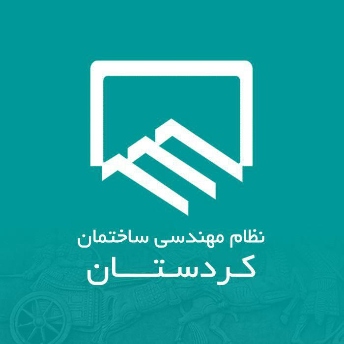 طی انتخاب هیات رئیسه جدید / مهندس امید محمودی رئیس سازمان نظام مهندسی ساختمان استان کردستان شد