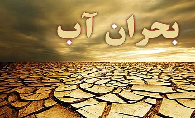 از نگاه سطحی به بحران آب پرهیز شود