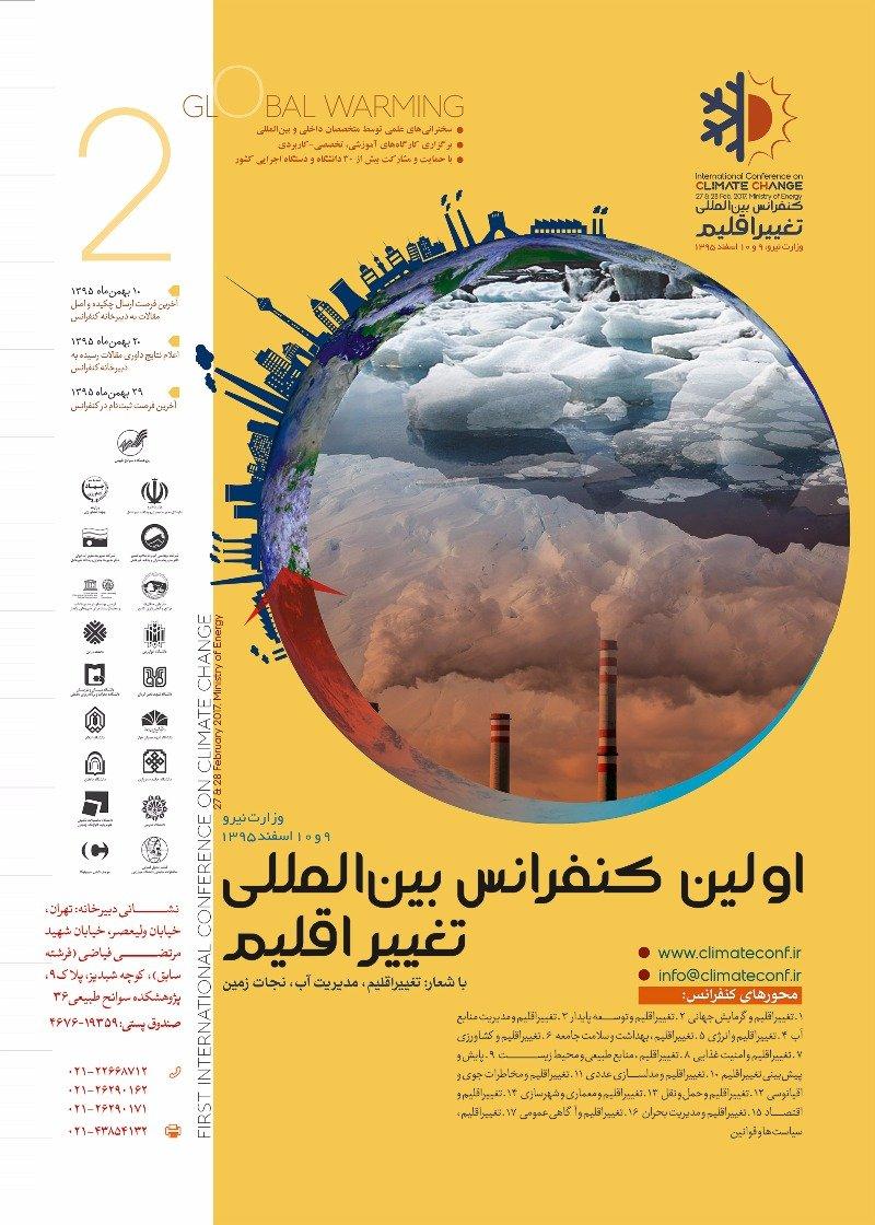 اولین کنفرانس بین المللی تغییر اقلیم