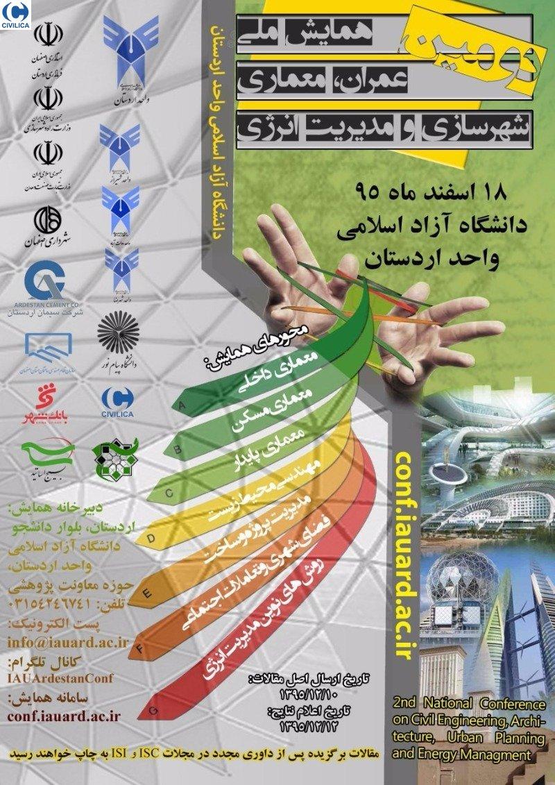 دومین همایش ملی عمران، معماری، شهرسازی و مدیریت انرژی