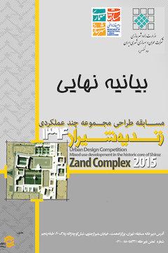 صدور بیانیه نهایی مسابقه طراحی شهری و معماری مجموعه زندیه شیراز