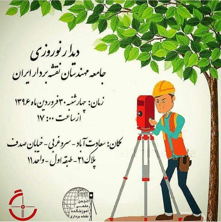 دیدار نوروزی جامعه مهندسان نقشه بردار ایران