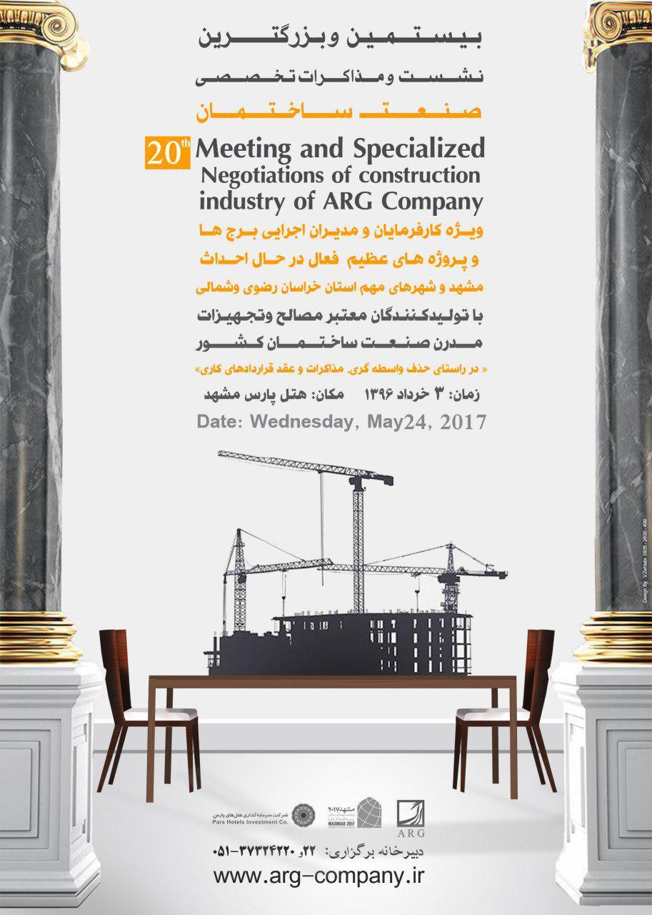 بیستمین و بزرگترین نشست و مذاکرات تخصصی صنعت ساختمان