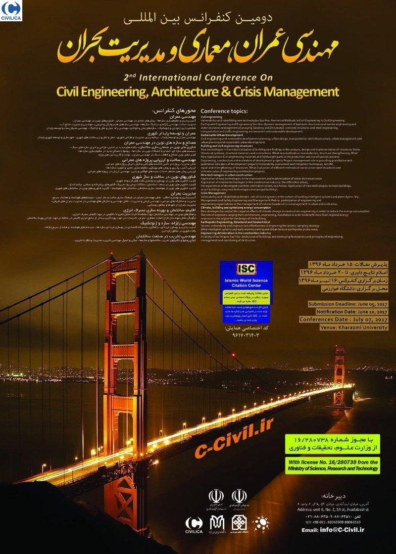 دومین کنفرانس بین المللی مهندسی عمران،معماری ومدیریت بحران
