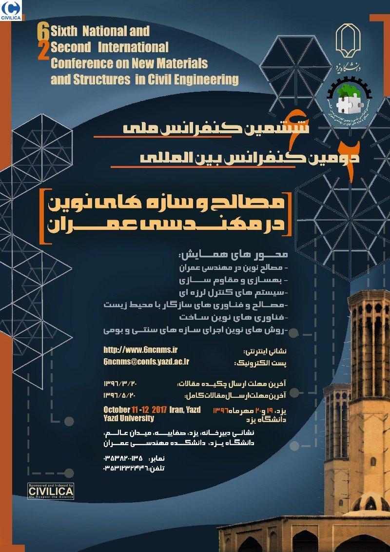 ششمین کنفرانس ملی و دومین کنفرانس بین المللی مصالح و سازه های نوین در مهندسی عمران