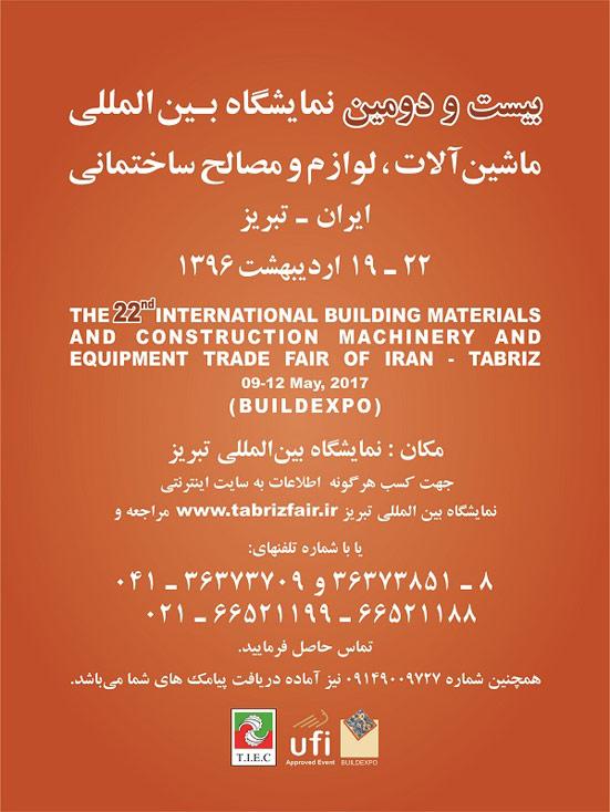 برگزاری بیست و دومین نمایشگاه بین المللی ماشین آلات، لوازم و مصالح ساختمانی-تبریز