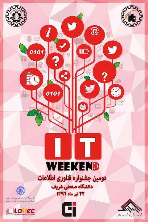 دومین جشنواره دنیای فناوری اطلاعات