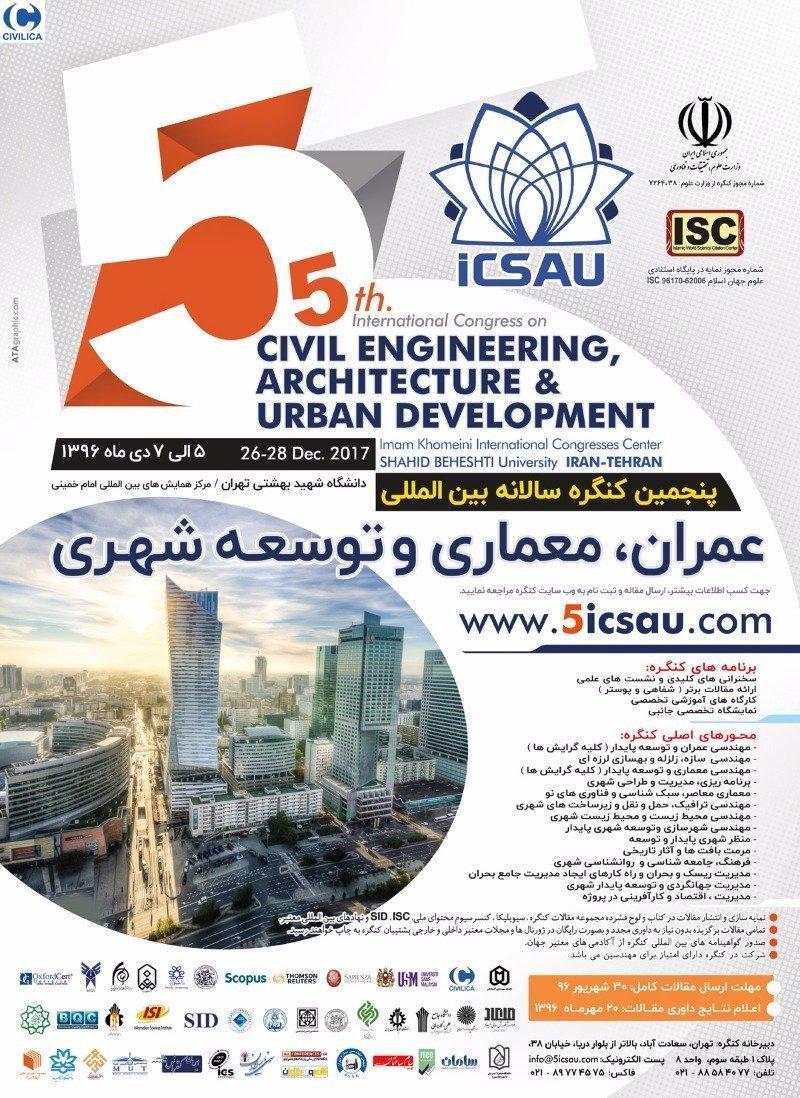 پنجمین کنگره بین المللی عمران ، معماری و توسعه شهری