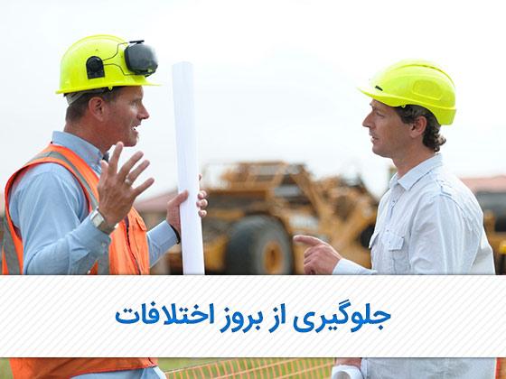 جلوگیری از بروز اختلافات مابین دست اندرکاران پروژه های پیمانکاری