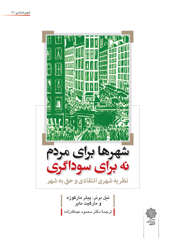 """معرفی کتاب """"شهرها برای مردم نه برای سوداگری"""""""