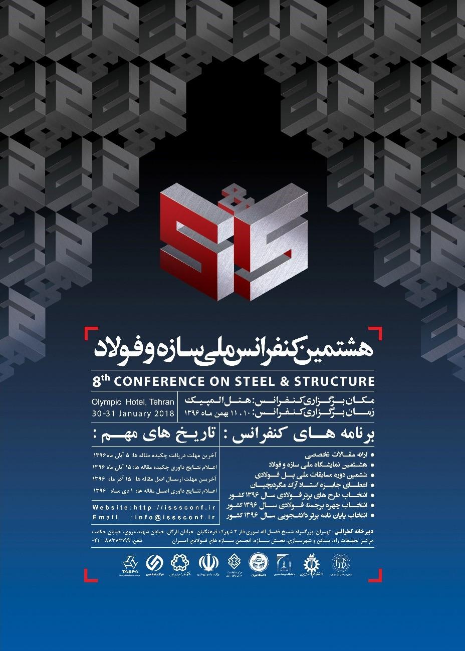 تنها رویداد تخصصی حوزه سازه های فولادی کشور برای هشتمین سال پیاپی برگزار می شود