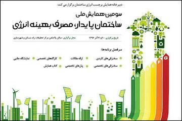 سومین همایش ملی ساختمان پایدار، مصرف بهینه انرژی
