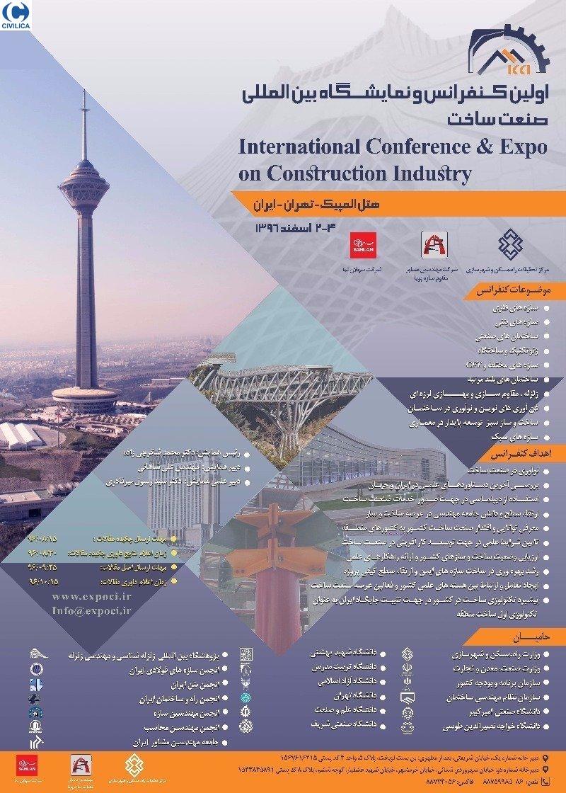 اولین کنفرانس و نمایشگاه بین المللی صنعت ساخت